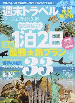 週末トラベルパーフェクトBOOK(晋遊舎ムック)
