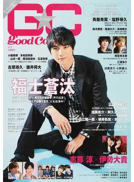 グッカム VOL.31(2014SUMMER)(TOKYO NEWS MOOK)