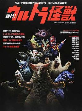 語れ!ウルトラ怪獣 永久保存版(BEST MOOK SERIES)