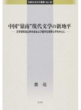 """中国""""嶺南""""現代文学の新地平 文学研究会広州分会および留学生草野心平を中心に"""
