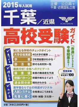 高校受験ガイド 2015年入試用千葉・近県