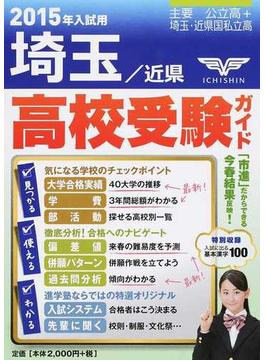 高校受験ガイド 2015年入試用埼玉・近県