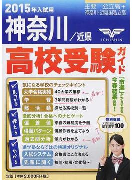 高校受験ガイド 2015年入試用神奈川・近県