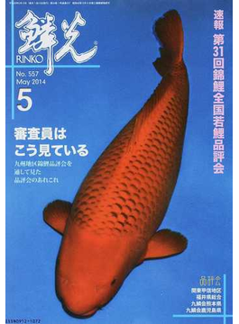 鱗光 2014−5 速報第31回錦鯉全国若鯉品評会/審査員はこう見ている