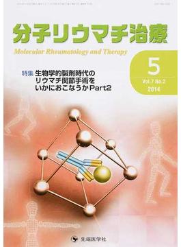 分子リウマチ治療 Vol.7No.2(2014−5) 特集生物学的製剤時代のリウマチ関節手術をいかにおこなうか Part2