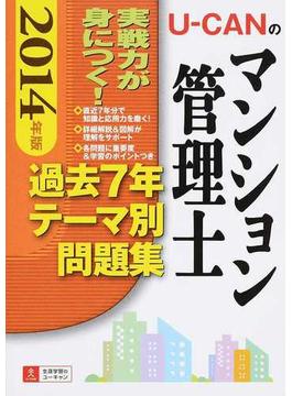 U−CANのマンション管理士過去7年テーマ別問題集 2014年版