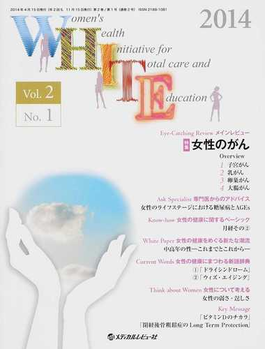 WHITE Women's Health Initiative for Total care and Education Vol.2No.1(2014) 特集「女性のがん」