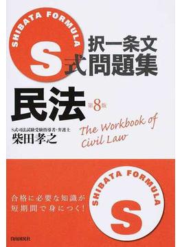 S式択一条文問題集民法 第8版