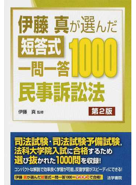 伊藤真が選んだ短答式一問一答1000民事訴訟法 第2版