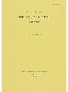 ANNUAL OF THE JAPANESE BIBLICAL INSTITUTE VOLUME39(2013)