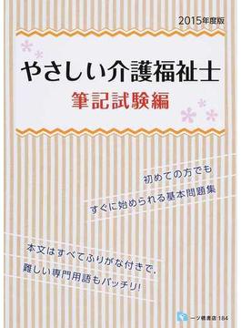 やさしい介護福祉士 2015年度版筆記試験編