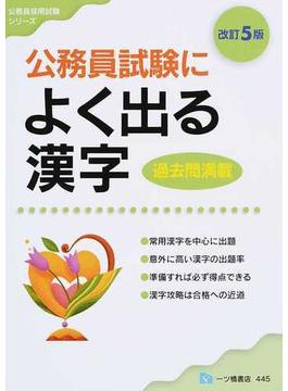 公務員試験によく出る漢字 過去問満載 改訂5版