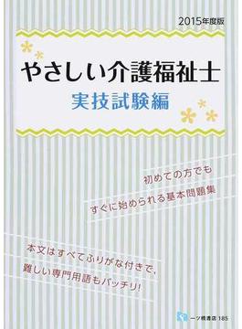 やさしい介護福祉士 2015年度版実技試験編