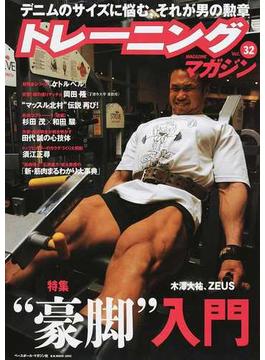 """トレーニングマガジン Vol.32 特集""""豪脚""""入門(B.B.MOOK)"""