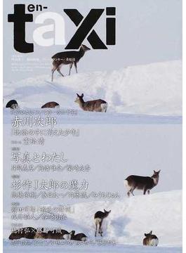 en‐taxi Vol.41(2014Spring)