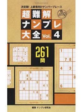 超難解ナンプレ大全 決定版!上級者向けナンバープレース Vol.4(晋遊舎ムック)