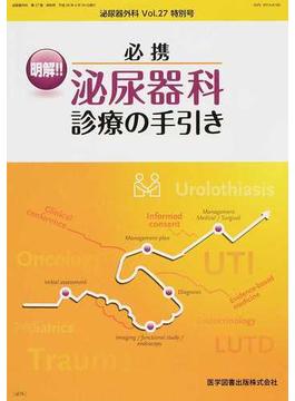 泌尿器外科 Vol.27特別号(2014年4月) 明解!!必携泌尿器診療の手引き