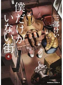 僕だけがいない街 4 (角川コミックス・エース)(角川コミックス・エース)