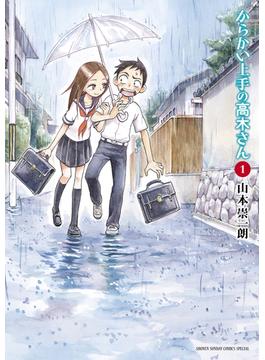 からかい上手の高木さん 1 (ゲッサン少年サンデーコミックススペシャル)(ゲッサン少年サンデーコミックス)