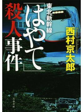 東北新幹線「はやて」殺人事件(文春文庫)
