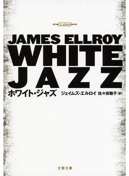 ホワイト・ジャズ(文春文庫)