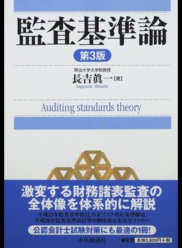 監査基準論 第3版