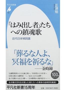 「はみ出し者」たちへの鎮魂歌 近代日本悼詞選(平凡社新書)