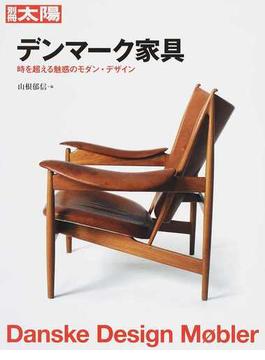 デンマーク家具 時を超える魅惑のモダン・デザイン(別冊太陽)