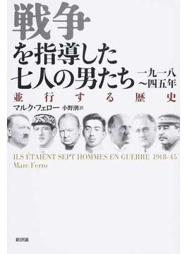 戦争を指導した七人の男たち 一九一八〜四五年 並行する歴史