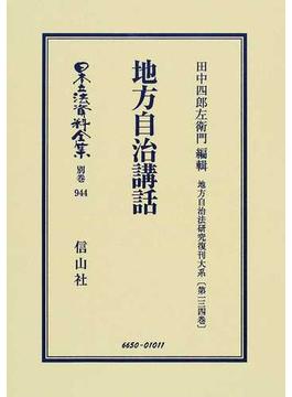日本立法資料全集 別巻944 地方自治講話