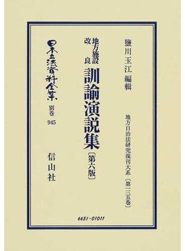 日本立法資料全集 別巻945 地方施設改良訓諭演説集