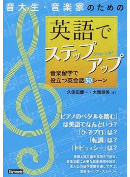 音大生・音楽家のための英語でステップアップ 音楽留学で役立つ英会話50シーン