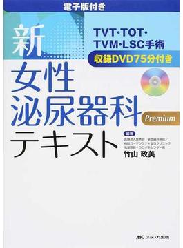 新・女性泌尿器科テキスト 電子版付き Premium 第2版