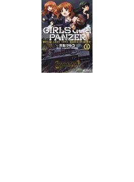 ガールズ&パンツァーもっとらぶらぶ作戦です! (MFコミックスアライブシリーズ) 9巻セット(MFコミックス アライブシリーズ)