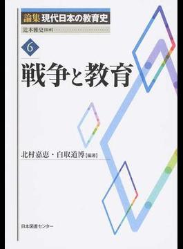 論集現代日本の教育史 6 戦争と教育