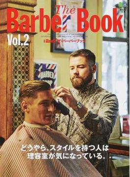 ザ・バーバーブック Vol.2(エイムック)