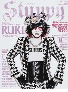ステューピー Vol.1(2014June) Openning special edition RUKI〈the GazettE〉 vistlip*己龍*R指定*D*ダウト*DIAURA(タツミムック)