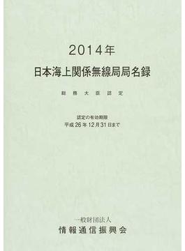日本海上関係無線局局名録 2014年