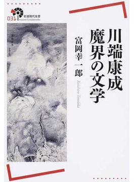 川端康成魔界の文学