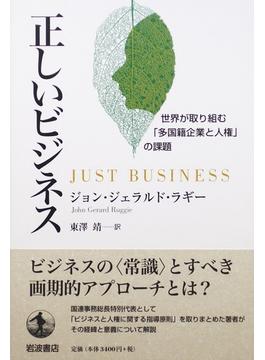 正しいビジネス 世界が取り組む「多国籍企業と人権」の課題