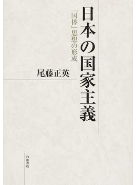 日本の国家主義 「国体」思想の形成
