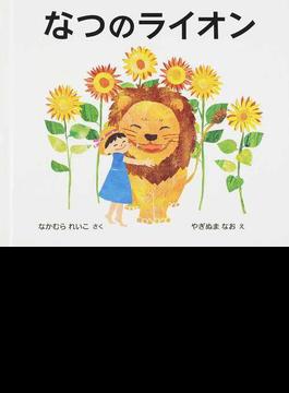 なつのライオン