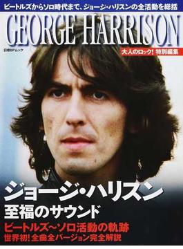 ジョージ・ハリスン至福のサウンド ビートルズからソロ時代まで、全活動・全作品を総括