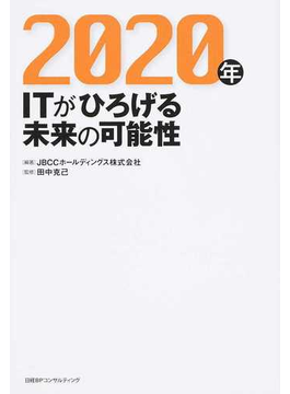 2020年 ITがひろげる未来の可能性
