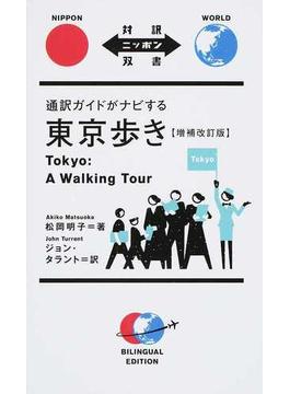 通訳ガイドがナビする東京歩き 増補改訂版