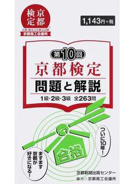 京都検定問題と解説 第10回 1級・2級・3級全263問