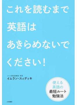 これを読むまで英語はあきらめないでください! 使える英語の最短ルート勉強法