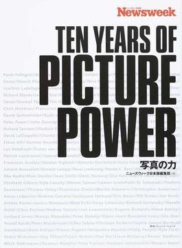 写真の力 ニューズウィーク日本版