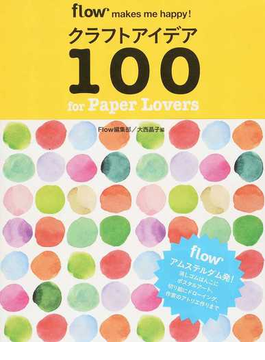 クラフトアイデア100 for Paper Lovers flow makes me happy!