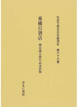 社史で見る日本経済史 復刻 第69巻 東横百貨店